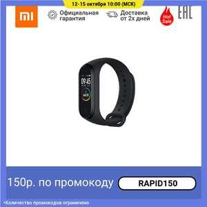 Смарт-браслет Xiaomi Mi Band 4 NFC Российская версия