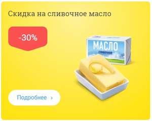 Масло по скидке 30%