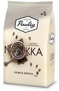 Paulig Mokka кофе в зернах натуральный жареный, 1кг