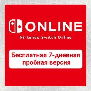 [Nintendo Switch] Бесплатная 7-дневная подписка Nintendo Switch Online