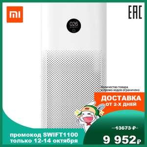 Очиститель воздуха Xiaomi Mi Air Purifier 3H EU