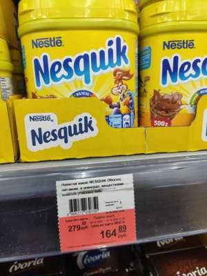 [Иваново] Какао-напиток Nesquik 500 г.