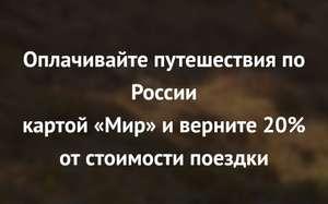 -20% от стоимости поездки по РФ при оплате картой МИР (вторая версия программы) от мирпутешествий.рф