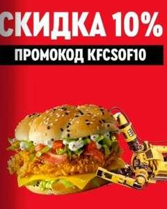 [МСК] -10% на любой заказ в ресторане KFC будущего