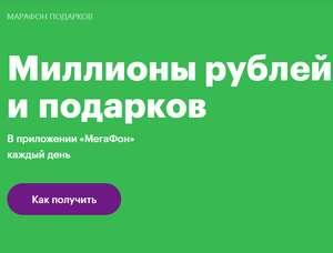Акция Марафон подарков для абонентов (напр. бонусные рубли на счет)