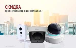 Скидки на камеры видеонаблюдения DAHUA