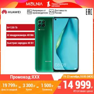 Смартфон Huawei P40 lite 6/128 (Tmall)