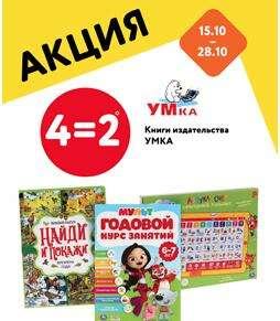 Акция 2+2 на книги издательства Умка