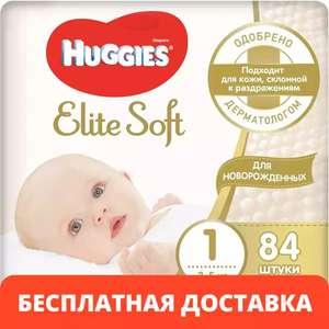 Подгузники HUGGIES Elite Soft для новорожденных 1 3-5кг 84шт (649р при покупке 2х штук)