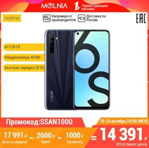 Смартфон Realme 6s, 6/128 Gb