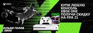 Консоль Xbox One S и игра FIFA 21 (комплект)