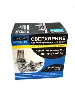 Светодиодные лампы Vizant M4 цоколь H4 с чипом CREE Tech 4500lm 5000k (2 шт.)