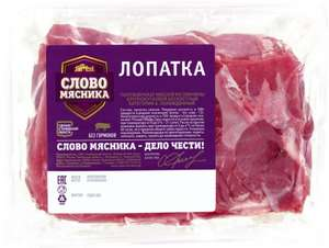 Лопатка Слово Мясника свиная охлажденная 1 кг