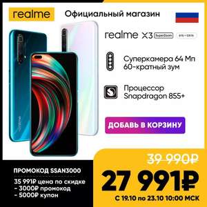 Смартфон Realme X3 SuperZoom 8+128 (Tmall)