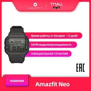 Смарт-часы Amazfit Neo (Оф.гарантия, доставка РФ, Tmall)