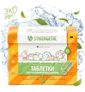 Таблетки для ПММ Synergetic 55 шт (при покупке 2 упаковок)