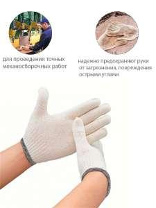 Перчатки хлопковые рабочие хозяйственные строительные без ПВХ точки белые 5 пар /10 штук / Беларусь, BELURSUS