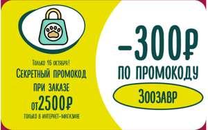 Промокод на скидку 300/2500 на товары для животных