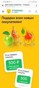 [СПБ] Скидка 500 на первую покупку от 2500 в Утконос