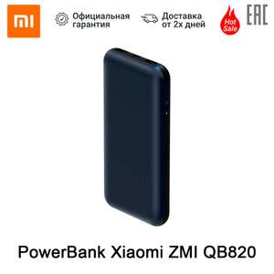 Внешний Аккумулятор Xiaomi ZMI 10 (QB820), 20000 мАч