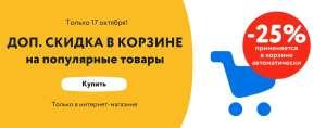 Доп. скидка 25% на выделенный ассортимент (только в интернет магазине)