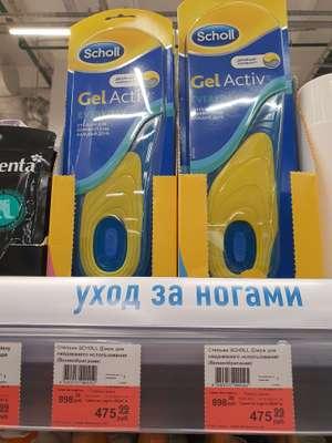 Стельки scholl GelActiv every day мужские, женские