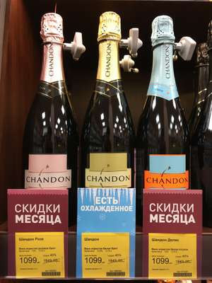Игристое вино Chandon (Екб, Челябинск, Тюмень) | МАГНУМ-Винотека