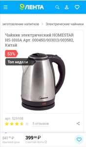 Чайник электрический HOMESTAR HS-1010A Арт. 000450/003013/003582, Китай