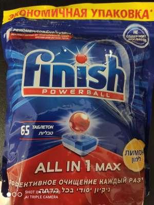 [Уфа] Таблетки для посудомоечных машин Finish All in 1 Блеск и Защита, Лимон, 65 таблеток