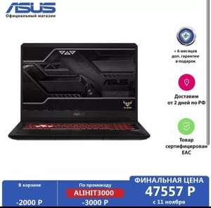 Ноутбук ASUS TUF Gaming 17.3' FHD/Ryzen 5 3550H/8Gb/256Gb SSD/GTX 1650 4Gb/Без ОС на TMALL