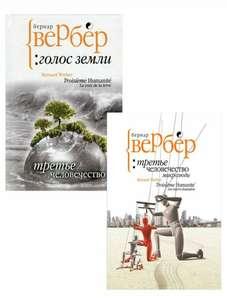 Набор из двух книг в твердом перплете Бернара Вербера