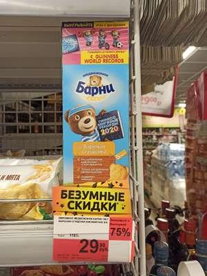 [Реутов] Барни со сгущенкой 150 гр