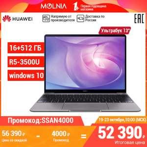 Ноутбук Huawei MateBook 13 16Гб+512Гб SSD,AMD R5 3500U