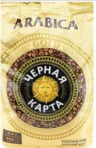 Кофе Черная карта Gold в зернах 1 кг (408р/шт. при покупке двух)