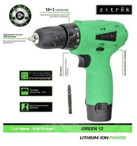 Дрель-шуруповерт Zitrek Green 12, Сменный аккумулятор, 12 В, 32 Нм, 1 АКБ