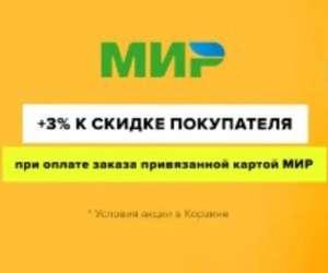 Дополнительно -3% при оплате с привязанной карты МИР