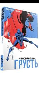 Книга Человек-Паук. Грусть - Специальное Издание | Лоэб Джеф