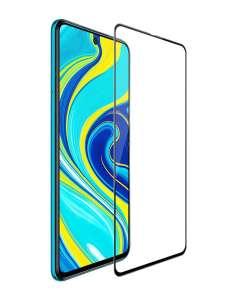 [Не все города] Защитное стекло 2.5D Xiaomi POCO X3 / Note 9S / Note 9 Pro