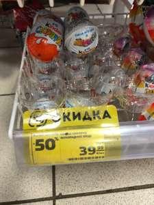 [Саратов] Kinder сюрприз шоколадное яйцо