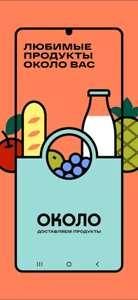[Москва] -10% + бесплатная доставка на 3 заказа в OKOLO