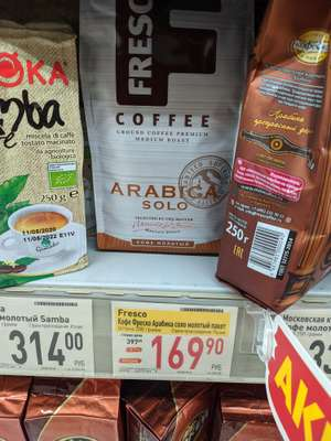 [МСК] Кофе молотый Fresco Arabica Solo 200 гр