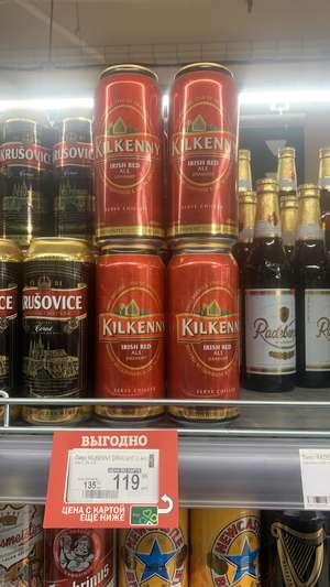 [МСК] Пиво Kilkenny