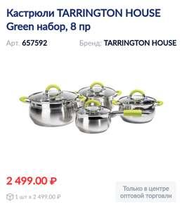 [Москва] Кастрюли TARRINGTON HOUSE Green набор, 3 кастрюли с крышками и 1 ковш с крышкой