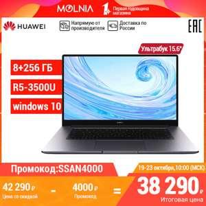 "Ноутбук HUAWEI MateBook D 15 (15.6"", IPS, 8Гб+256Гб SSD, AMD R5 3500U, AMD Radeon Vega 8, win10)"