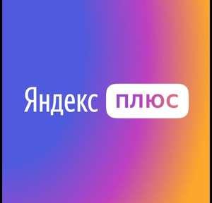 90 дней бесплатно Яндекс.Плюс для новых пользователей