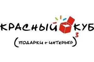 Скидка 1000р.при заказе от 3.000р. в Красном Кубе