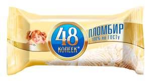 [СПб] Пломбир 48 копеек, 400 г