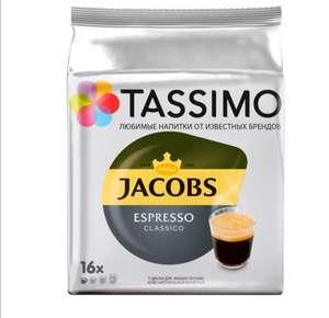 Кофе в капсулах Tassimo Эспрессо Классико 16 шт