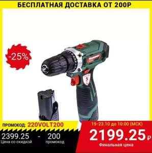 Аккум. дрель Hammer Flex ACD12/2CS, 12В 2x1.5Ач, 26Нм в кейсе