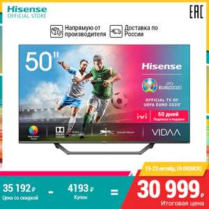 Телевизор 50 дюймов Hisense 50ae7400f 4K UHD Smart TV